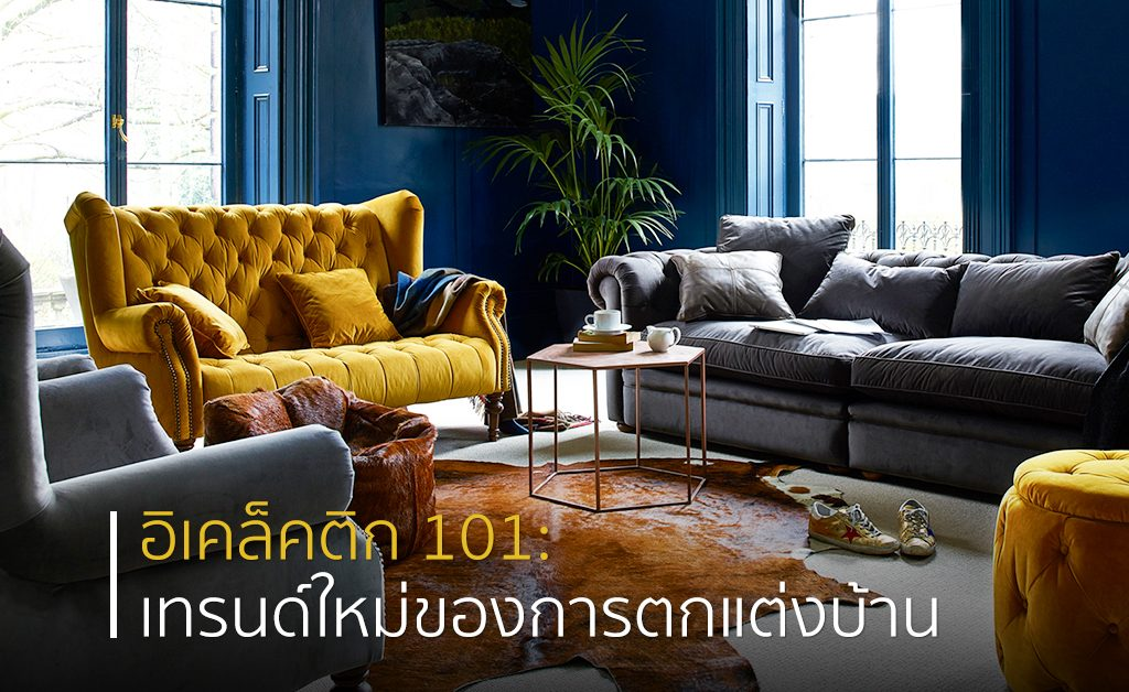 Cover บทความ eclectic